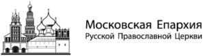 Московская (областная) епархия Русской Православной Церкви