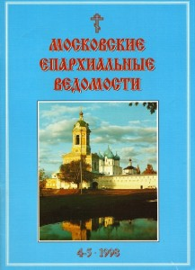 Московские епархиальные ведомости, 1998 год, №4-5